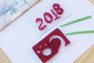 2018 戌